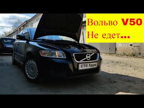 Фото к видео: Ремонт Volvo V50 дизель 1.6 не едет аварийный режим диагностика
