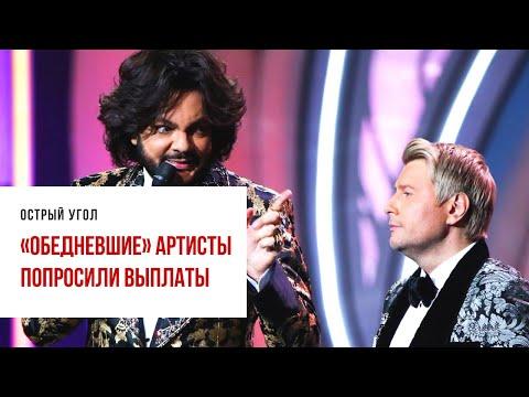 «Обедневшие» артисты написали заявления на выплаты  Одни из первых — Басков и Киркоров