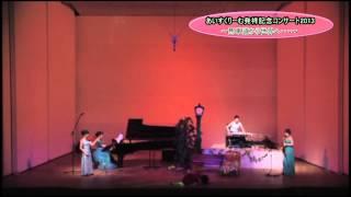 あいすくりーむ発祥記念コンサート2013<br>~馬車道から世界へ・・・~