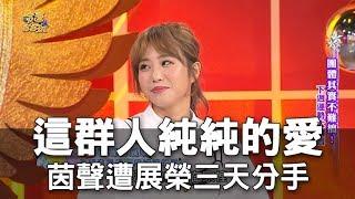 【精華版】茵聲勇敢追愛 竟遭展榮三天提分手?!