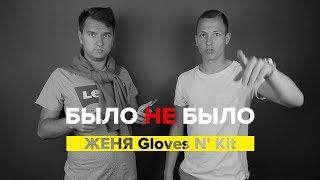 ЖЕНЯ Gloves N
