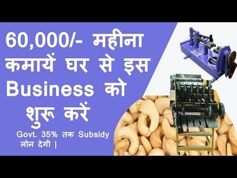 Earn 60,000/- महीना Start Cashew Nut Business Kaju  Processing  Low in Investing How to earn Money