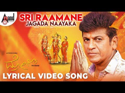 Sri Raamane Lyrical Video Song - Drona
