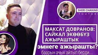 М.Довранов:Сайкал экөө эмнеге ажырашканын ачык айтып берди /толугу менен/ каналга катталыныз!