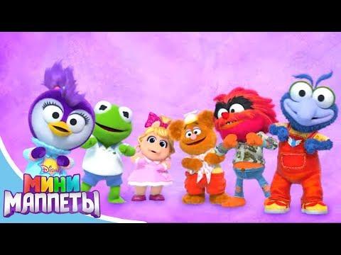 Мини Маппеты - Сезон 1 Серия 8  - Мультфильмы Disney Узнавайка для малышей