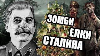 Как Сталин зомбировал детей с помощью новогодней елки? - Секретный фронт, 28.12.2016