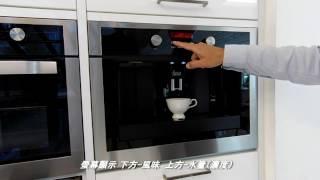 【阿渥三分鐘】廚房咖啡機極簡易操作 (TEKA CML-45)