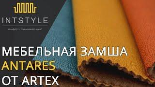 Мебельная ткань ANTARES Арт.: MT-00062N