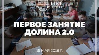 Like Бизнес Долина 2.0 Екатеринбург #1