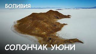 Мир Приключений - Солончак Уюни Боливия. Самые красивые места Южной Америки. Salar de Uyuni Bolivia