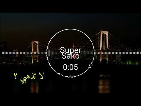 "Super Sako ""Mi Gna""مترجم بالعربية"