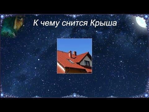 К чему снится Крыша (Сонник)