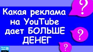 Какая реклама на YouTube приносить больше денег? Разбор 20-ти дневного эксперимента [Сергей Войтюк]