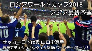ロシアワールドカップアジア最終予選山口蛍後半アディショナルタイム決勝ゴール20161006サッカー日本代表ーイラク代表本戦グループHポーランドセネガルコロンビア日本