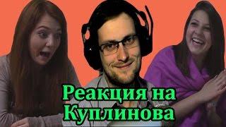 "Реакция Молодежи на Куплинова (""Kuplinov Play"", ""Куплинов"")"