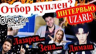 "Отбор куплен? UZARI пел на ""Евровидении"", и дал интервью. Димаш, Лазарев, Зена и Maruv - герои видео"
