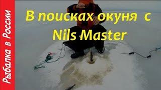 Блесна зимняя нильс мастер раптор