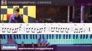 周杰倫鋼琴年奏教學系列: 退後(連Chord譜下載)