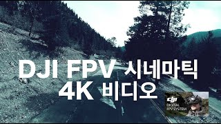 DJI FPV 시스템 & 고프로 히어로 8 4K 시네마틱 영상!!