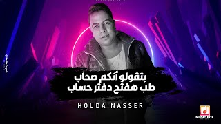 تحميل اغاني بتقولو أنكم صحاب طب هفتح دفتر حساب - حودة ناصر MP3