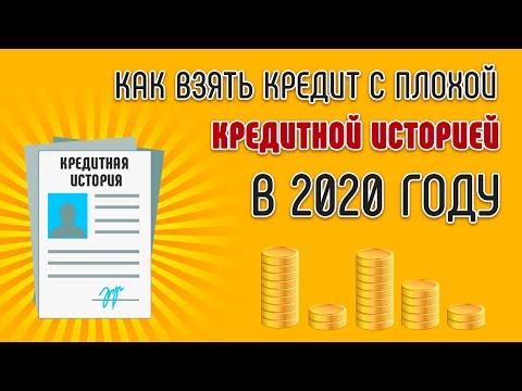 Как взять кредит с плохой кредитной историей в 2020 году - подробная инструкция