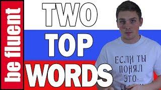 ЧТО vs ЧТОБЫ in Russian | Compare