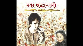 Grew up listening to this album written by PARIJAT and sung by