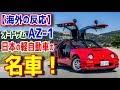 【海外の反応】「これが日本の軽自動車の名車!」オートザムAZ-1の姿がすばらしい!