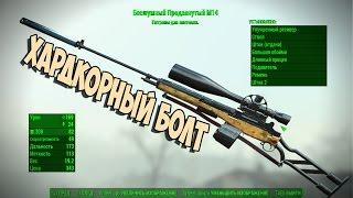Fallout 4 СУПЕР РАРИТЕТНАЯ ВИНТОВКА М14 ►МОД