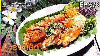 ร้านเด็ดประเทศไทย EP.578 | ร้านคีรีธารา | 28 มี.ค. 62