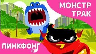 Ти-Рекс vs Монстр Трака   Песни про Монстр Трак   Песни про Машины   Пинкфонг Песни для Детей