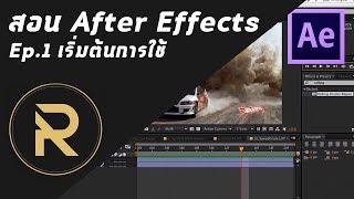 สอน After Effect Ep.1 | การใช้งาน AE เบื้องต้น | by Flare Motion