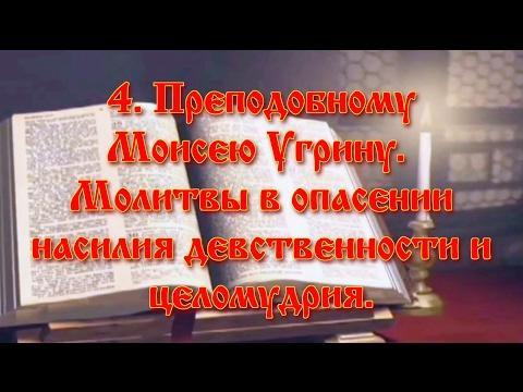 4.Преподобному Моисею Угрину. Молитвы в опасении насилия девственности и целомудрия.