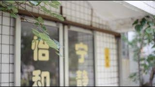 preview picture of video '【徐州一中】生活不是我们活过的日子,而是我们记住的日子'