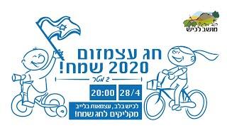 ערב עצמזום 2020