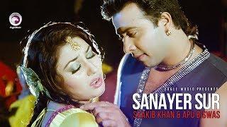 Sanai Er Sur | Bangla Biyer Gaan | Shakib Khan | Apu Biswas | Humayun Faridi | Monir Khan