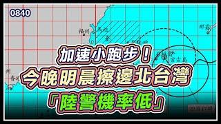 大眼颱烟花邊緣掠過台灣 0840最新說明