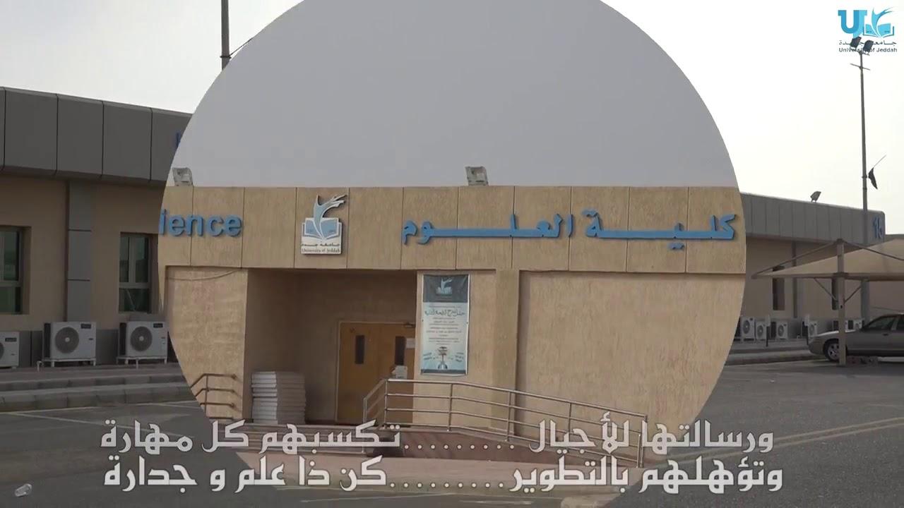 Jeddah University-Video-1