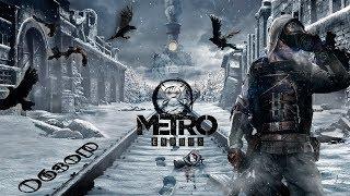 Metro Exodus - Есть ли жизнь за МКАДом  [Обзор] No Spoilers
