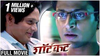 शॉर्टकट Full Marathi Movie HD (2015) | SHORTCUT | New Movie | Vaibhav T | Sansruti B | Rajesh S