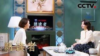 [朗读者第二季]第六期 陈数讲述人生的变幻光影 坦言口红成就演艺转折点 | CCTV