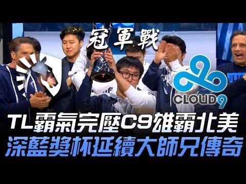 TL vs C9 TL霸氣完壓C9雄霸北美 深藍獎杯延續大師兄傳奇!Game3