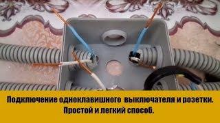 Подключение одноклавишного  выключателя и розетки