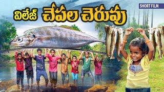 Village Fishing | విల్లెజ్ లో చేపల చెరువు | Village Fight | Chepala Cheruvu | Village lo Shikaari