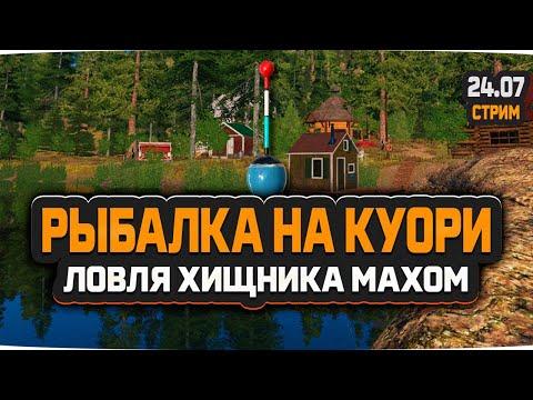 Русская рыбалка 4 — стрим на озере куори