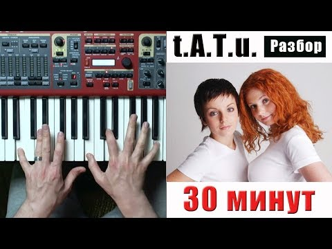 Тату Полчаса (30 минут) - разбор на пианино   кавер - Уроки фортепиано