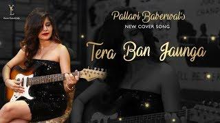 Tera Ban Jaunga | Akhil Sachdeva, Tulsi Kumar | Female Cover | Kabir Singh
