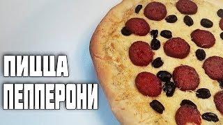 """Очень простая и вкусная пицца """"Пепперони"""""""
