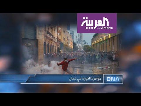 العرب اليوم - شاهد: مؤامرة الثورة في لبنان