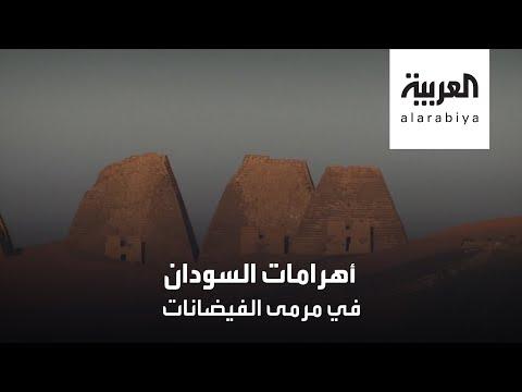 العرب اليوم - شاهد: الفيضانات تهدد أهرامات السودان